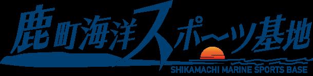 鹿町海洋スポーツ基地ロゴ